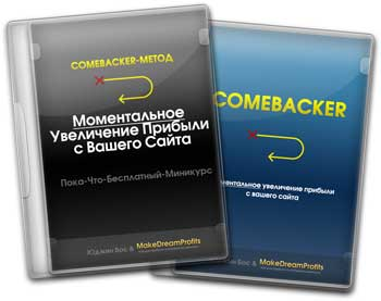Партнерская программа ComeBacker - Увеличение Продаж