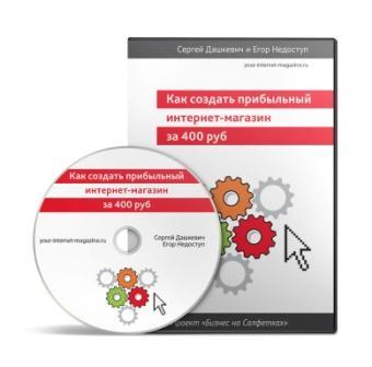 Партнерская программа «Как создать интернет-магазин»
