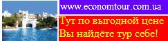 Партнерская программа «Economtour»