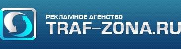 Партнерская программа рекламной сети «traf-zona»