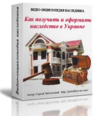Партнерская программа «Получаем наследство в Украине»