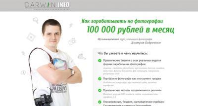 Партнерская программа  «Как зарабатывать на фотографии 100 000 рублей в месяц»