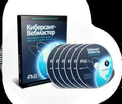 Партнерская программа «Киберсант-Вебмастер»