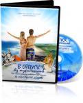 Партнерская программа «В отпуск без турагентств»