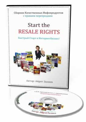 Партнерская программа «Start Resale Rights»