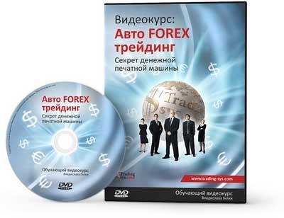 Партнерская программа «АВТО FOREX ТРЕЙДИНГ»