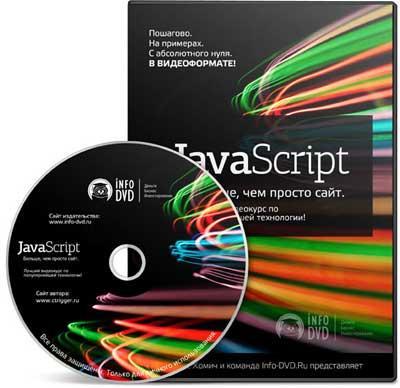 Партнерская программа «JavaScript - больше, чем просто сайт»