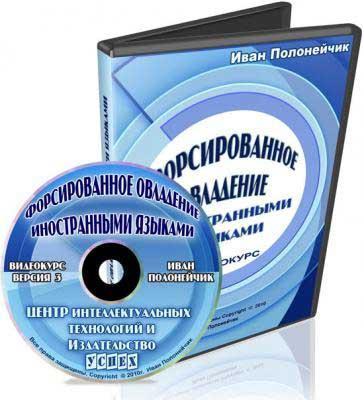 Партнерская программа «Форсированное овладение языкам»