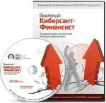 Партнерская программа «Киберсант-Финансист»