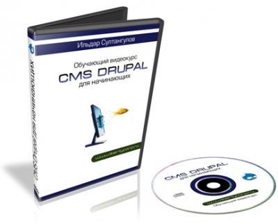 Партнерская программа «CMS Drupal для начинающих»