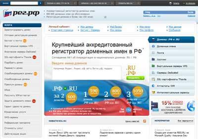 Партнерская программа «Регистрация доменов на REG RU»