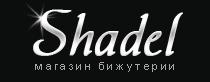 Партнерская программа магазина бижутерии Shadel