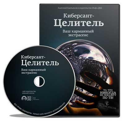 Партнерская программа «Киберсант-Целитель»