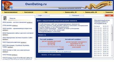 Партнерская программа международного сайта знакомств