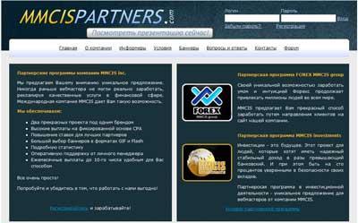 Партнерская программа MMCISPARTNERS