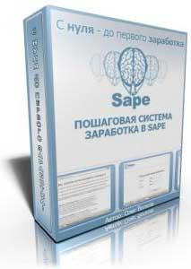 Партнерская программа «Как заработать на sape»